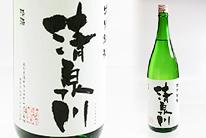 清泉川 特別純米原酒