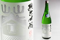 清泉川 銀の蔵 純米吟醸