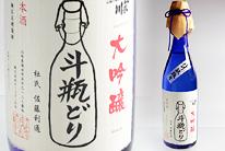 清泉川 斗瓶どり