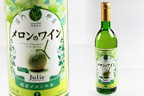 メロンのワインJulie