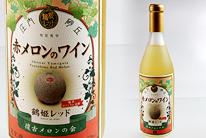 赤メロンのワイン鶴姫レッド