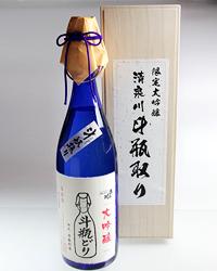 清泉川 斗瓶どり 大吟醸